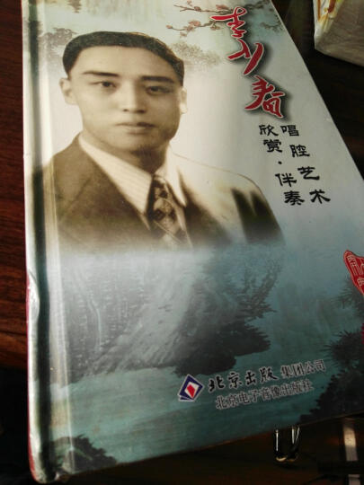 李少春唱腔艺术欣赏·伴奏(12CD) 京剧《大开门》系列CD光盘 晒单图