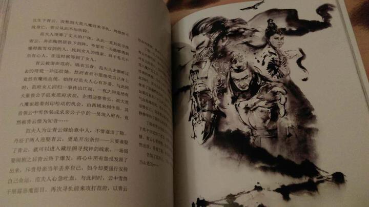 蜀山战纪之剑侠传奇(手绘珍藏纪念版) 晒单图