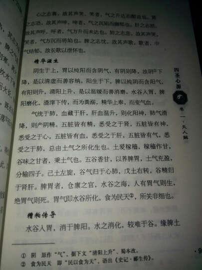 四圣心源 黄元御 医学 书籍 晒单图