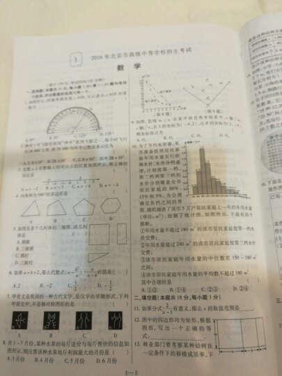 天星教育·2017年广东中考45套汇编:物理 晒单图
