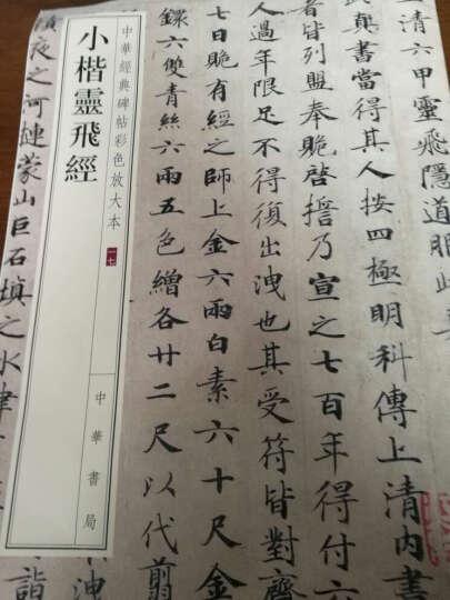 中华经典碑帖彩色放大本:小楷灵飞经 晒单图