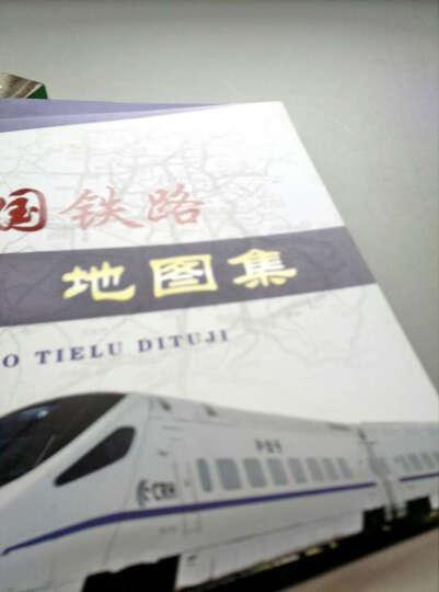 中国铁路地图集 晒单图