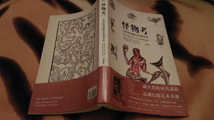 盖博瓦丛书·插画考:插画艺术的黄金时代 晒单图