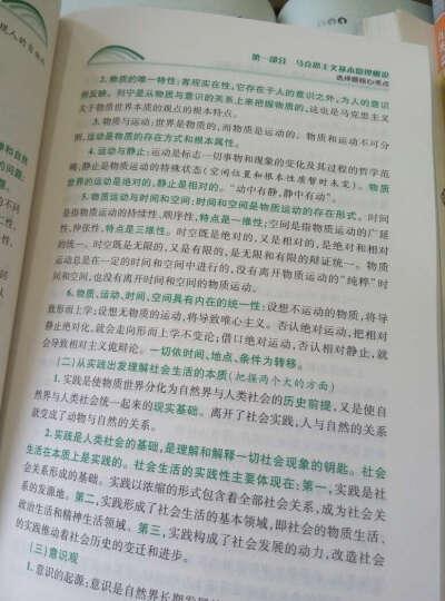 (肖秀荣冲刺2本套)肖秀荣2017考研政治命题人考点预测背诵版+冲刺8套卷(套装共2册) 晒单图