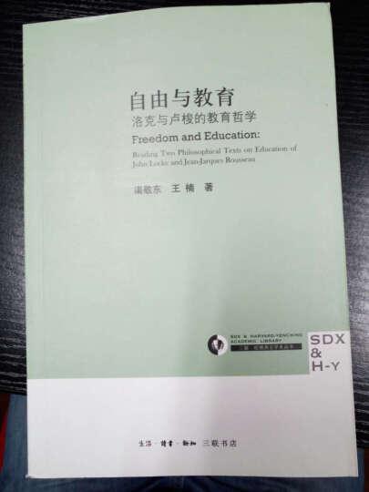 自由与教育:洛克与卢梭的教育哲学 晒单图