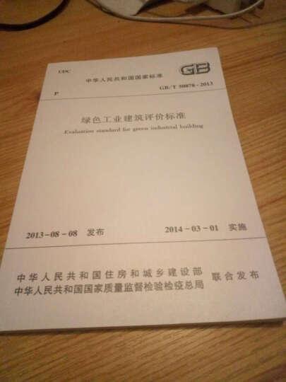 绿色工业建筑评价标准 (GB/T 50878-2013) 晒单图