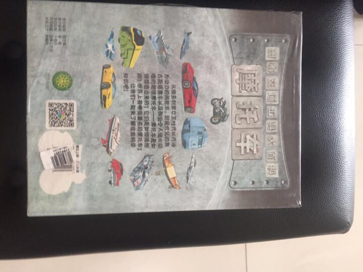 图解交通工具大百科(套装共5册) 晒单图