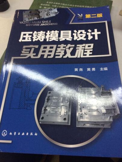 压铸模具设计实用教程(第2版) 晒单图
