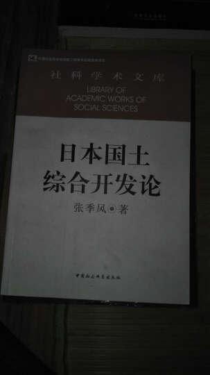 社科学术文库:日本国土综合开发论(创新工程) 晒单图