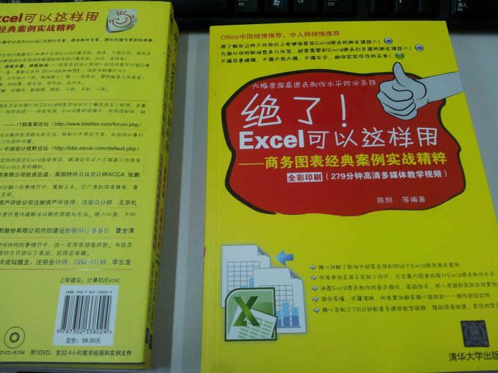 绝了!Excel可以这样用(套装共3册 附光盘) 晒单图