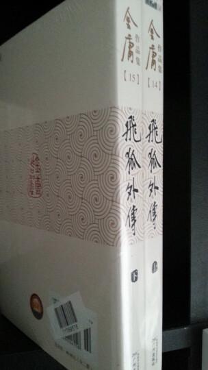 金庸作品集13:雪山飞狐 晒单图