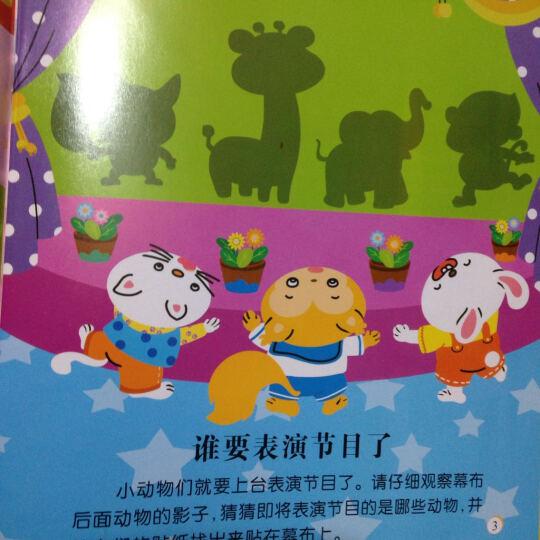 9册神奇贴纸书幼儿全脑开发手工贴纸宝宝贴画幼儿童贴纸书益智游戏