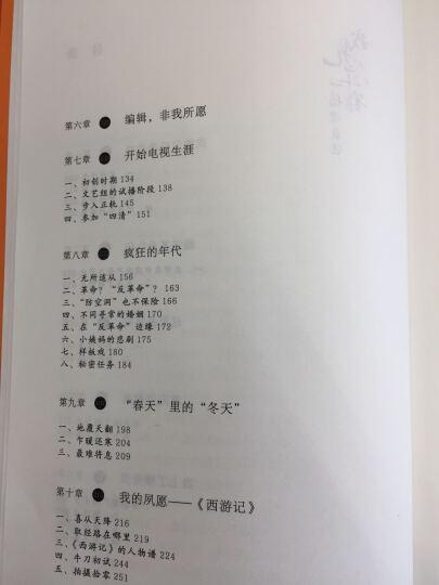 杨洁自述:我的九九八十一难 晒单图