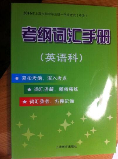 2016年上海市初中毕业统一学业考试(中考):考纲词汇手册(英语科) 晒单图
