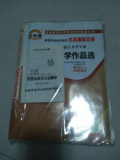 自考通试卷  00530 0530中国现代文学作品选自考通全真模拟试卷 附自学考试历年真题 晒单图