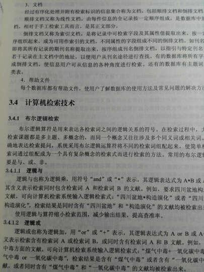 文献检索与利用教程(王良超) 晒单图