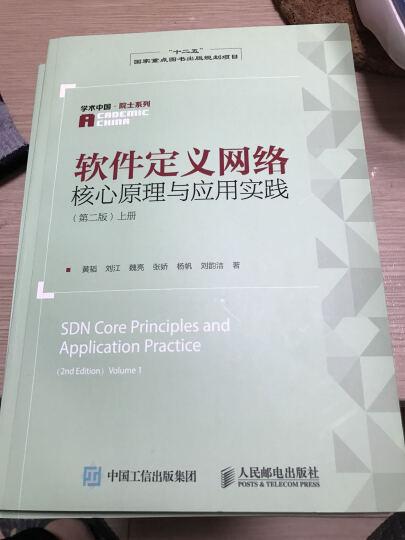 软件定义网络核心原理与应用实践 第二版 下册 晒单图