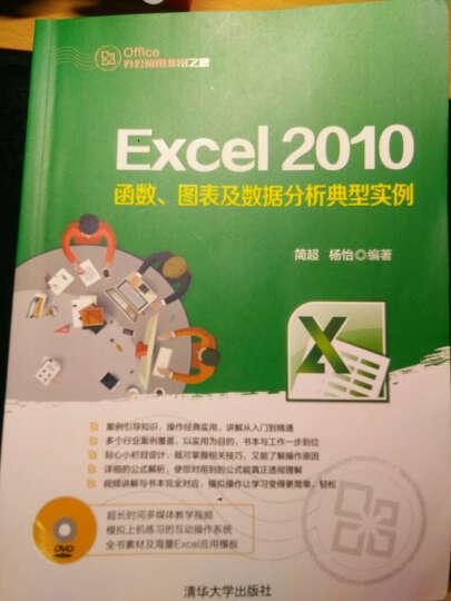 Excel 2010函数、图表及数据分析典型实例(配光盘) 晒单图