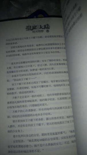 星愿大陆7·琉光暗影 少女魔幻领军大作 激活女孩强大内心的勇气之书 意林小小姐 晒单图