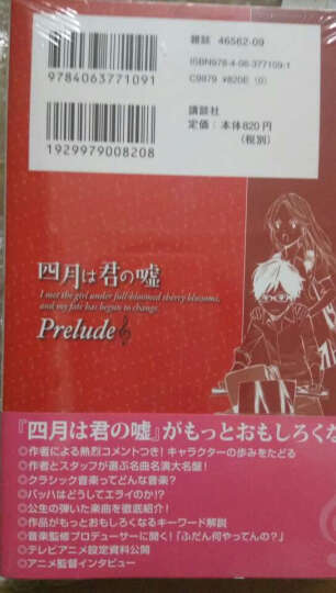 日文原版 四月是你的谎言 漫画公式书 Prelude进口图书 晒单图