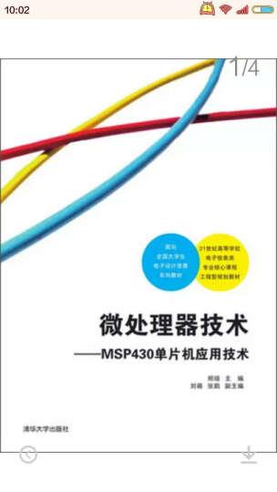微处理器技术:MSP430单片机应用技术 晒单图