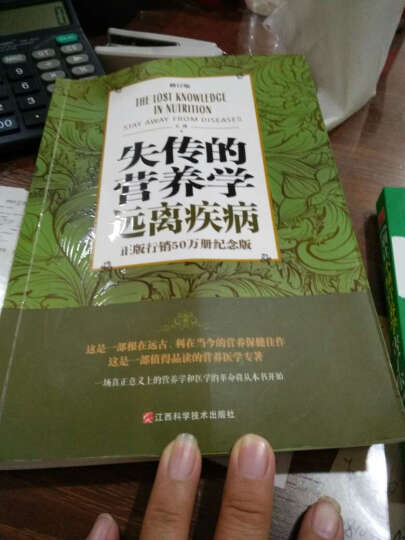包邮现货正版 失传的营养学.远离疾病 王涛 +别让不懂营养学害了你 (全2册) 晒单图