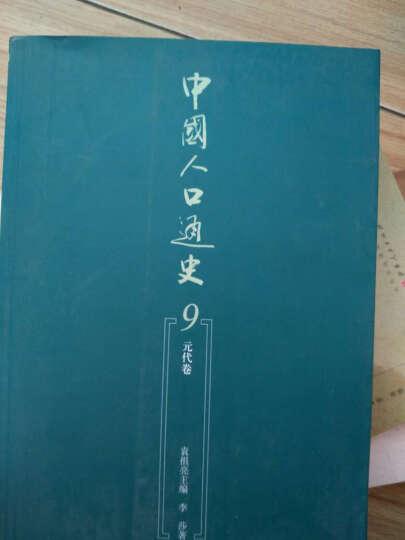 中国人口通史9:元代卷 晒单图