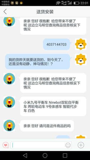 小米(MI) 定制版Ninebot 九号平衡车 智能电动体感车(黑) 晒单图