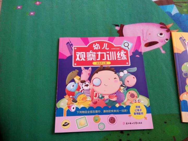 幼儿观察力训练(套装共4册) 晒单图