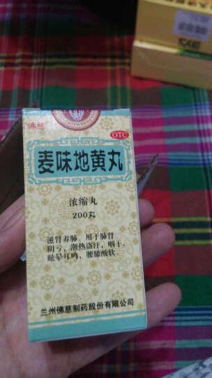 佛慈 麦味地黄丸(浓缩丸)200丸 晒单图