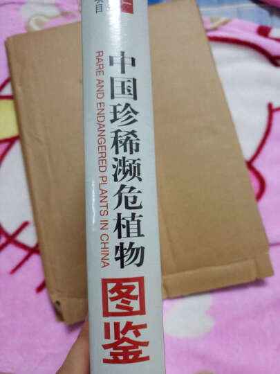中国珍稀濒危植物图鉴)林业 科学 科技,中国林业出版社 晒单图