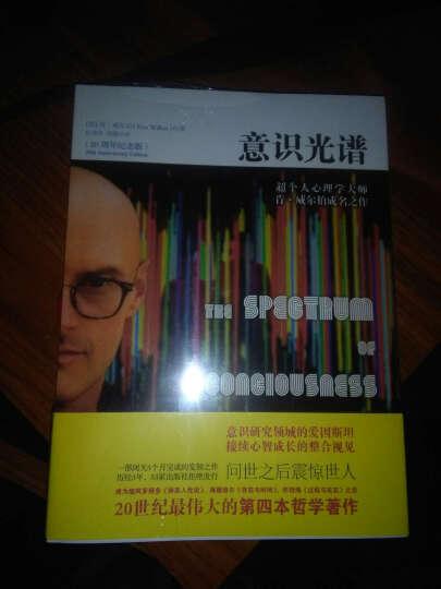 意识光谱(20周年纪念版)     (美)威尔伯 著        湛庐文化 心视界 晒单图