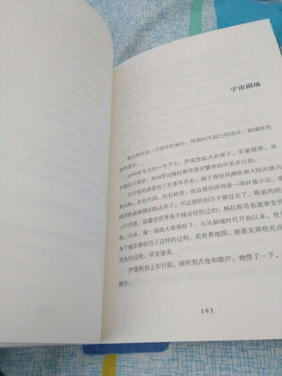 拍下发【赠书签】 孤独深处/郝景芳著 收录《北京折叠》打败刘慈欣三体2 R 晒单图