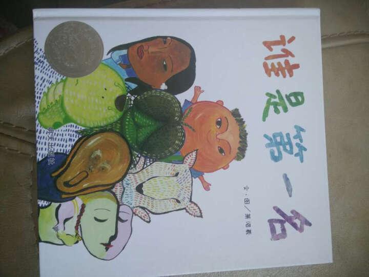 信谊绘本 谁是第一名 幼儿文学奖精装绘本 班级读书会用书 幼儿童启蒙教育课外读物图画故事书 晒单图