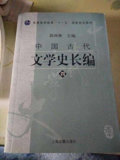 普通高等教育十一五国家规划教材:中国古代文学史长编3 晒单图