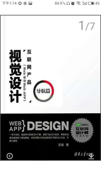 互联网产品(Web/移动Web/APP)视觉设计:导航篇 晒单图