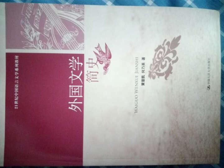 外国文学简史/21世纪中国语言文学系列教材 晒单图