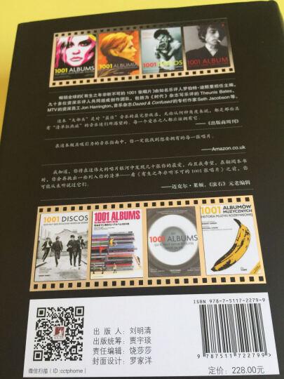 有生之年非听不可的1001张唱片(第8版) 晒单图