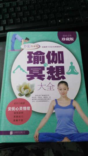 现货 瑜伽冥想 瑜伽 从入门到精通(全彩印刷) 瑜伽初级书 瑜伽初级入门书籍 初学者 晒单图