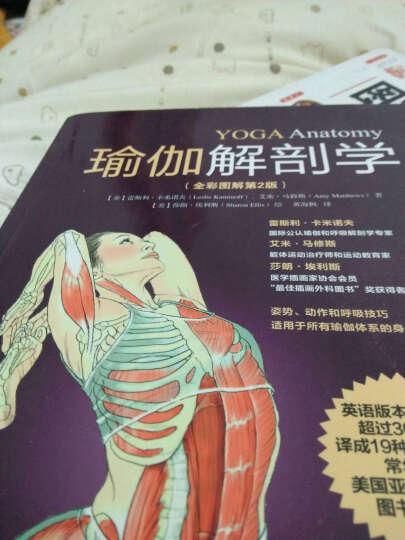 瑜伽解剖学(全彩图解第2版) 晒单图