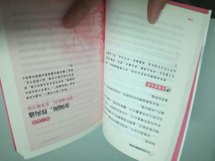 MBOOK随身读系列:舍与得的婚姻经营课 晒单图