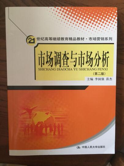 市场调查与市场分析(第2版) 21世纪高等继续教育精品教材.市场营销系列 李国强苗杰主编 晒单图