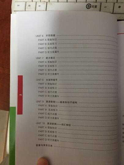 普特听力大讲堂:听力策略(附赠DVD光盘1张) 晒单图