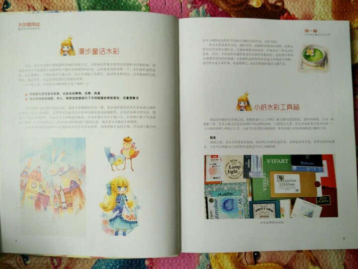 水色研究会·水彩工具与人物插画全解读 晒单图