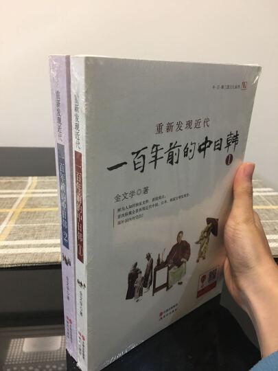 重新发现近代:一百年前的中日韩(第二部) 晒单图
