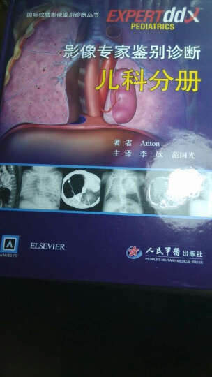 国际权威影像鉴别诊断丛书 :影像专家鉴别诊断儿科分册 晒单图