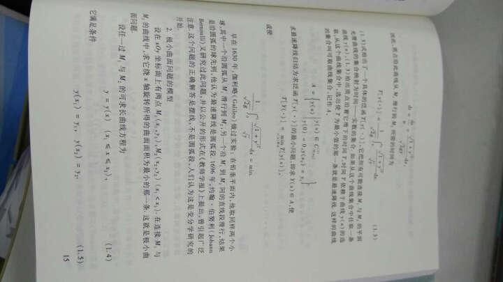 变分法及其应用:物理、力学、工程中的经典建模 晒单图
