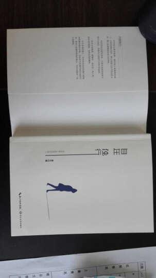 包邮 自在独行 贾平凹的独行世界 散文精品 写给每个孤独的行路人 体现贾平凹精神世界 晒单图