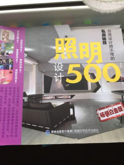 台湾设计师不传的私房秘技:照明设计500(畅销白金版) 晒单图