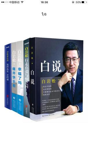 白岩松作品5册 白说+白岩松:行走在爱与恨之间+痛并快乐着+幸福了吗?(新版)+岩松看台湾 晒单图
